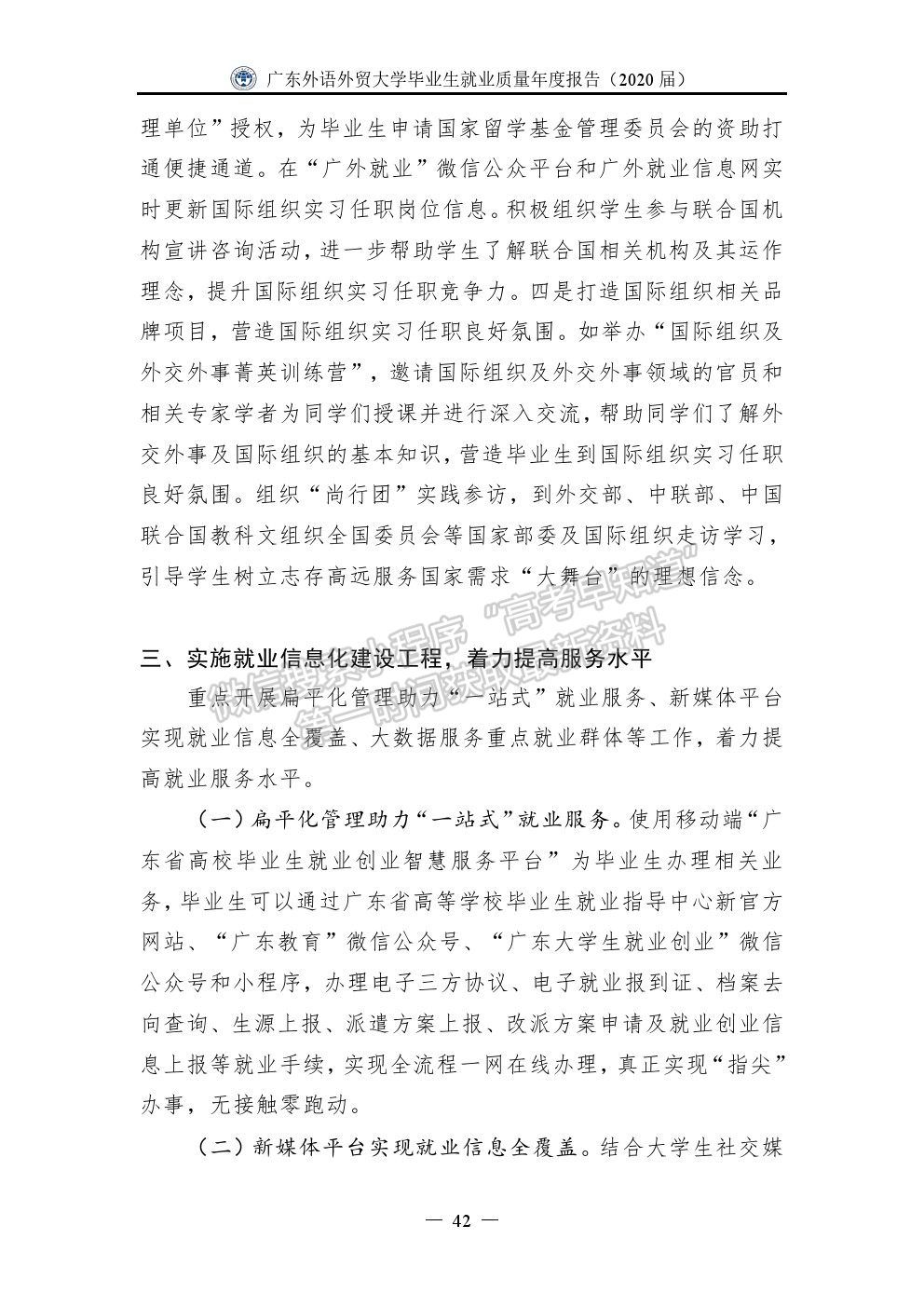 广东外语外贸大学2020届毕业生就业质量年度报告