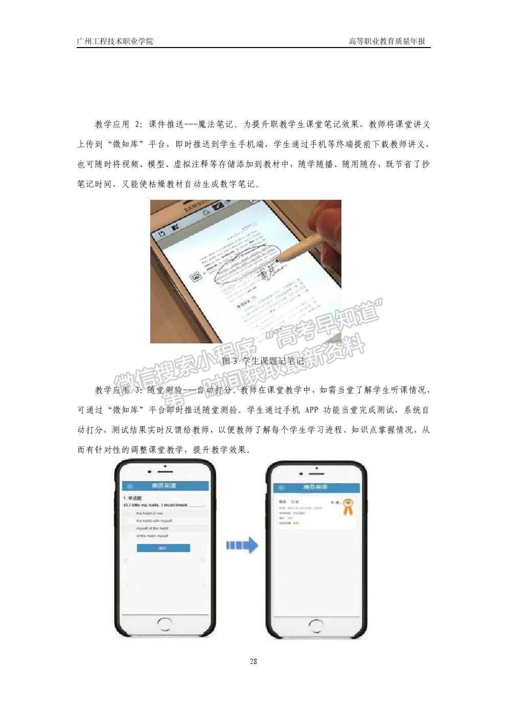 广州工程技术职业学院2020年就业质量报告
