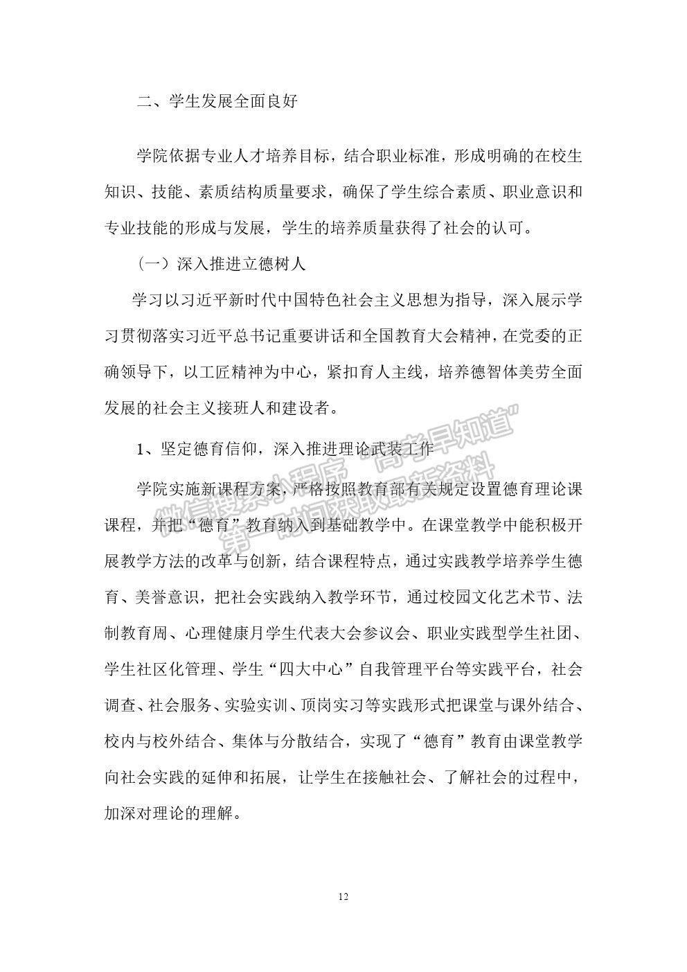 广州工程技术职业学院2019年就业质量报告