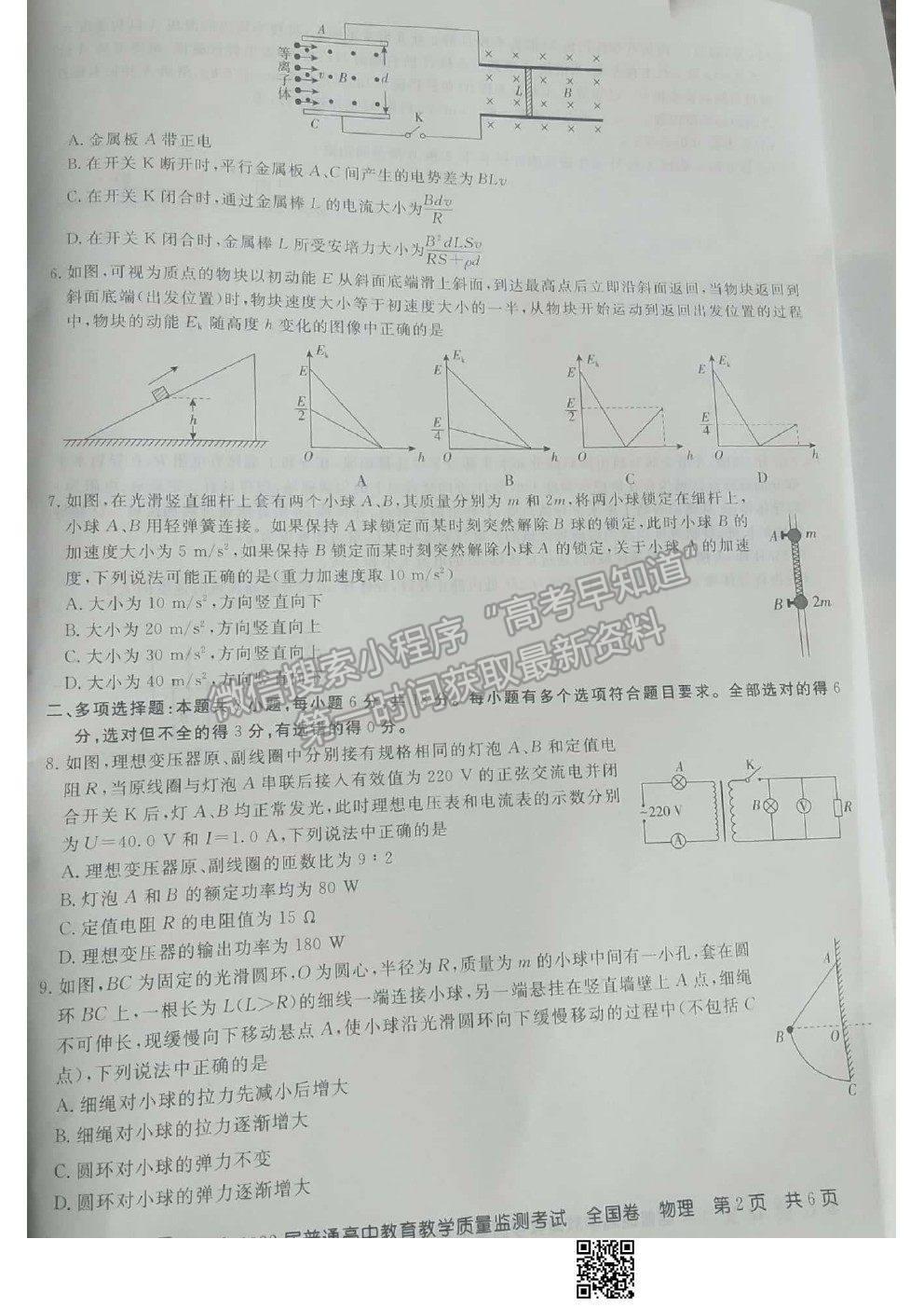 2022百校聯盟高三9月聯考(全國卷)物理試題及參考答案