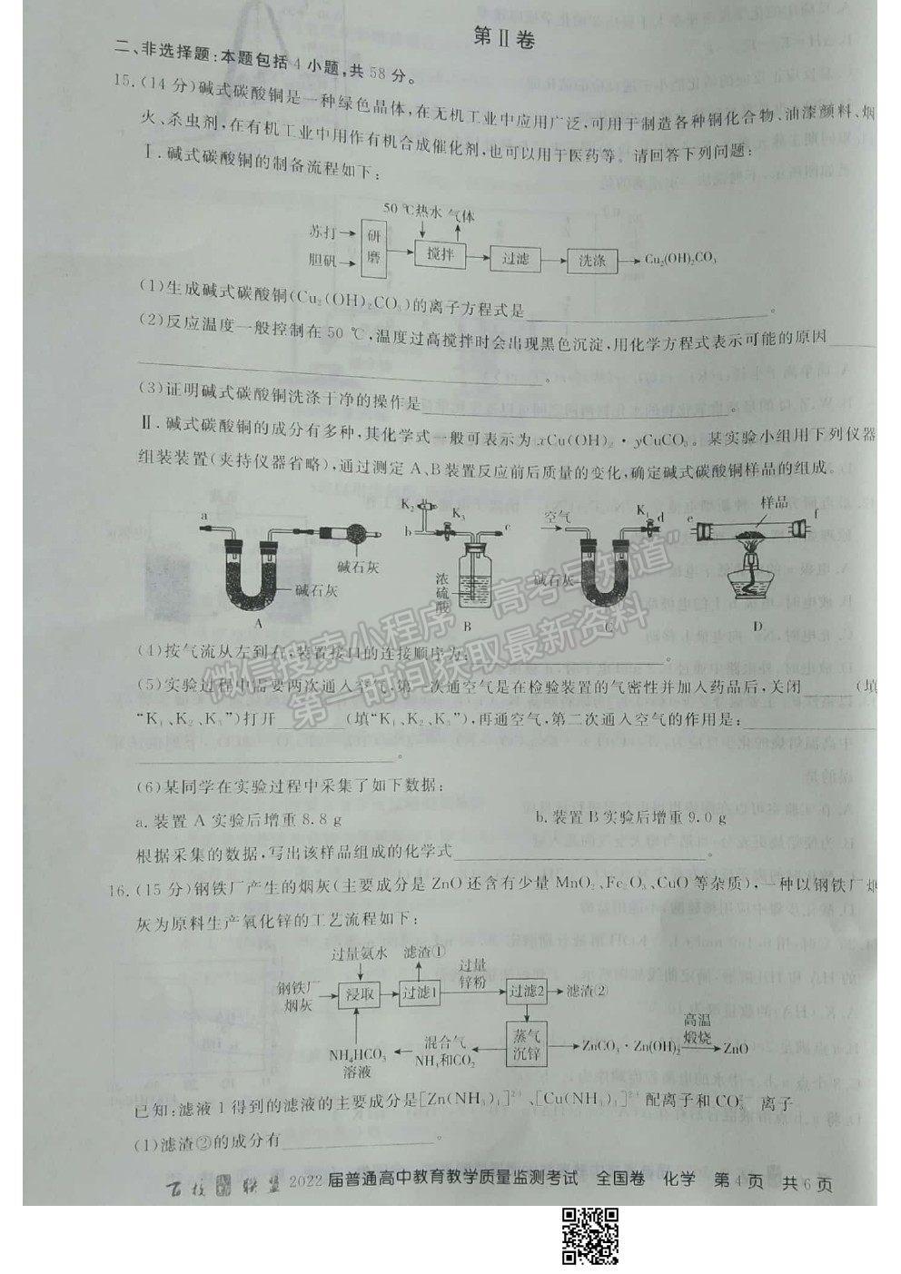 2022百校聯盟高三9月聯考(全國卷)化學試題及參考答案